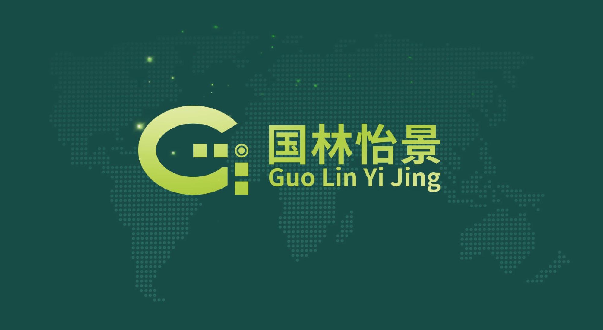 国林怡景宣传片
